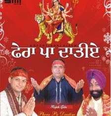 Phera Paa Datiye - Punjabi music album
