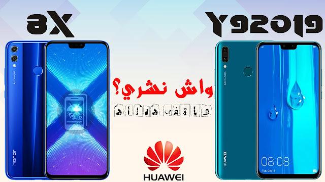 8X vs Y9 2019