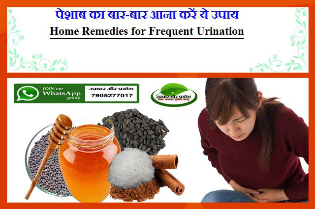 पेशाब का बार-बार आना करें ये उपाय-Home Remedies for Frequent Urination-