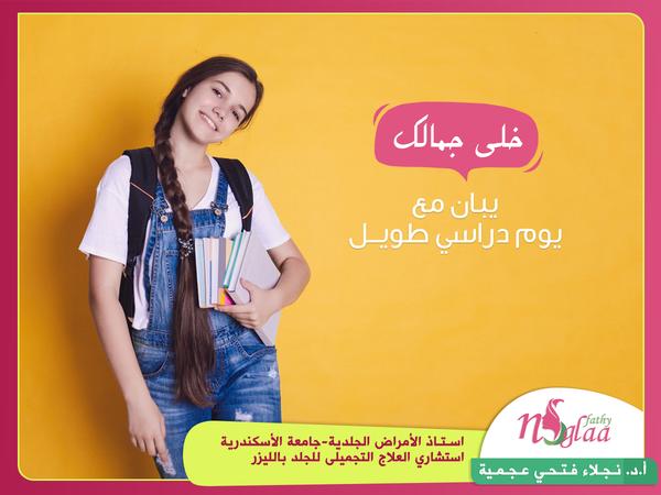 نصائح الدكتورة نجلاء فتحي للمحافظة علي جمالك خلال العام الدراسي