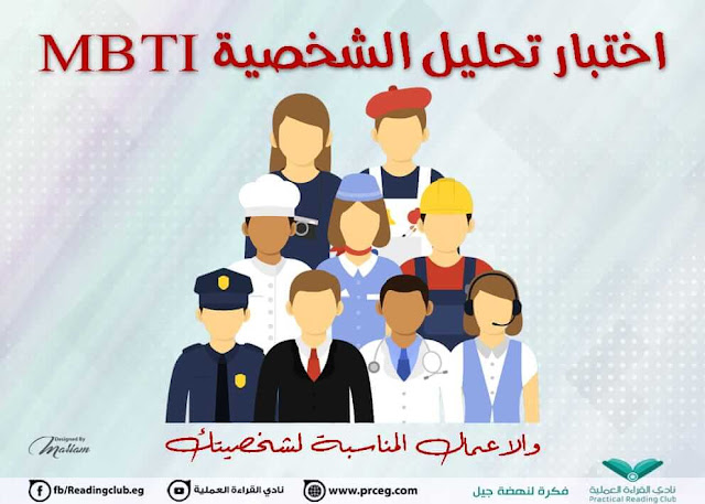 اختبار MBTI لتحليل الشخصية - إعرف نمط شخصيتك الان!