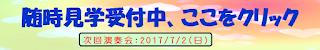 http://sagamidaigreenecho.blogspot.jp/p/sagamidaigreenechogmail.html
