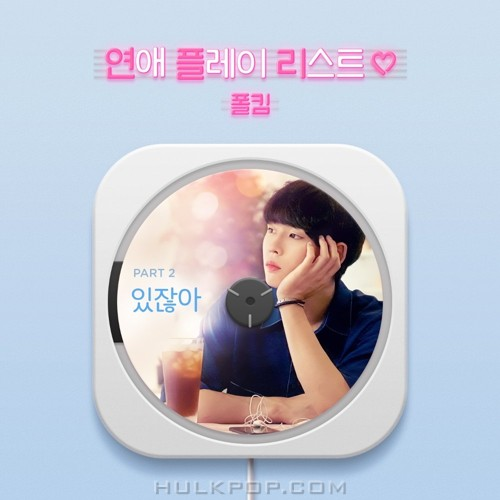 Paul Kim – Loveplaylist2 OST Part.2