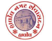 Halol Nagarpalika Recruitment
