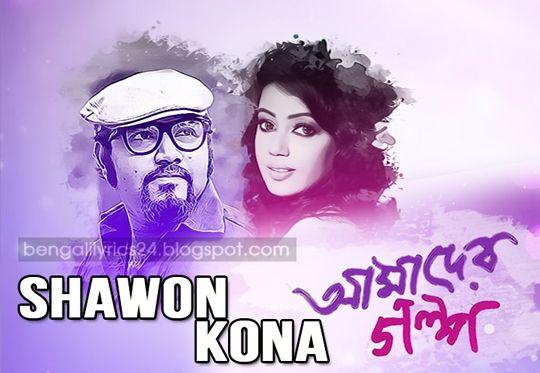 Ichchey Manush, Shawon Gaanwala