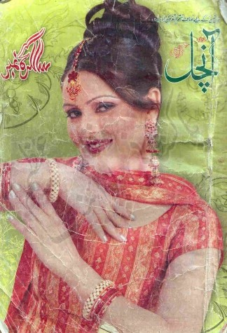 Aanchal Digest April 2007