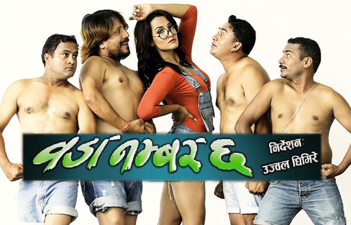 nepali film woda number 6