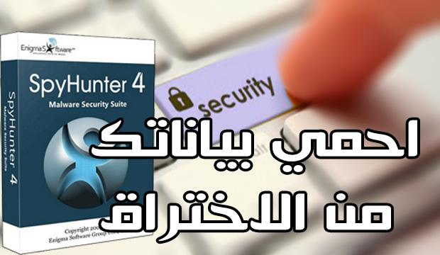 قم بحماية خصوصيتك بواسطة برنامج SpyHunter