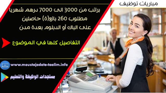 براتب من 3000 الى 7000 درهم شهريا .. مطلوب 260 بائع(ة) حاصلين على الباك أو الدبلوم بعدة مدن