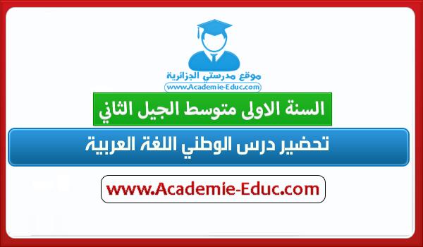تحضير درس الوطني اللغة العربية للسنة الاولى 1 متوسط الجيل الثاني