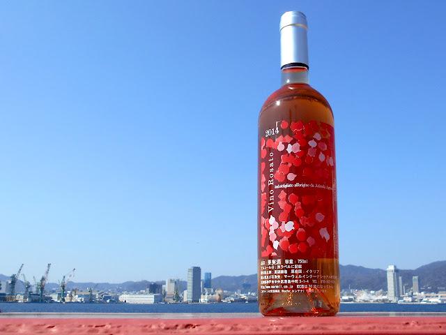 神戸の青空とロゼワイン