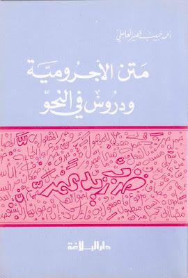 تحميل كتاب متن الآجرومية ودروس في النحو - أحمد حبيب قصير العاملي
