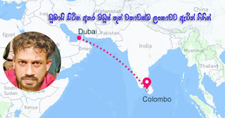 CID reveals that while in Dubai ...  Madush has come to Sri Lanka thrice!