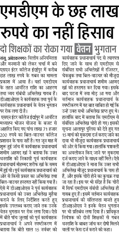 एमडीएम के छह लाख रुपये का नहीं हिसाब, दो शिक्षकों का रोका गया वेतन भुगतान