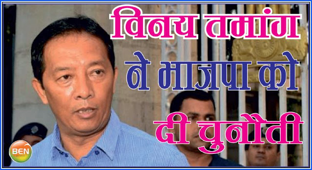 Binay Challenges BJP over Gorkhaland Issue
