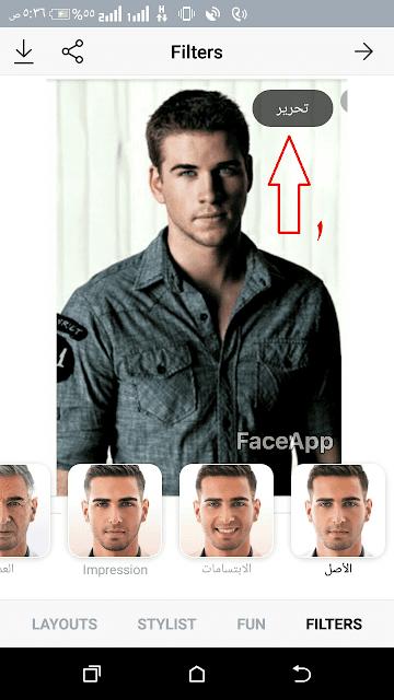 تطبيق يغير من ملامح الوجه