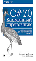 книга Албахари «C# 7.0. Карманный справочник» - читайте о книге в моём блоге