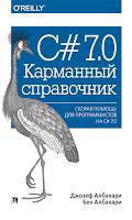 книга Албахари «C# 7.0. Карманный справочник»