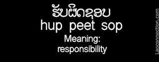 Lao word of the day - responsibility written in Lao and English