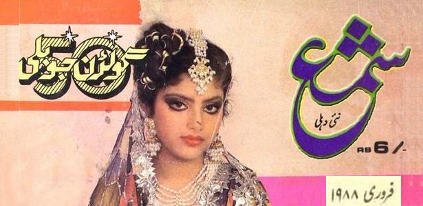 shama-feb-1988