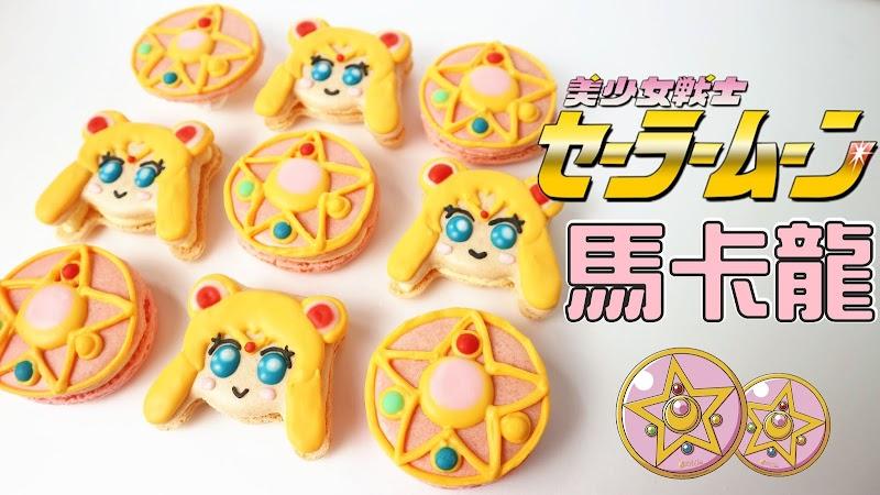 Sailor Moon Macaron 美少女戰士馬卡龍