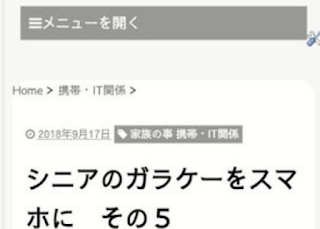 ©さんがつ日記 「人気記事を真ん丸に」2