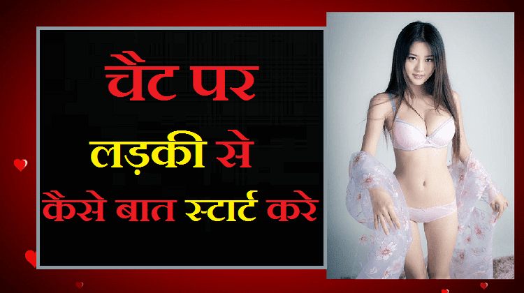 How to start a conversation with a girl on chat in hindi,