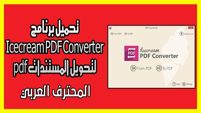 تحميل برنامج Icecream PDF Converter لتحويل المستندات pdf