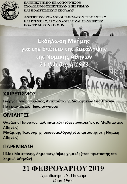 Εκδήλωση Μνήμης για την επέτειο της κατάληψης της Νομικής Αθηνών του ΄73
