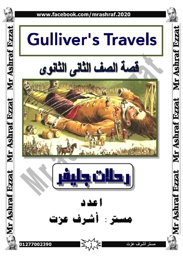 قصة رحلات جليفر .. النص مترجم والاسئلة