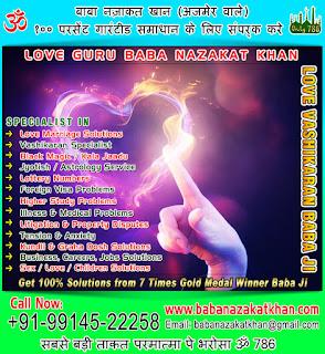 Top Vashikaran Astrologer in India Punjab Ludhiana +91-99145-22258 +91-78892-79482 http://www.babanazakatkhan.com
