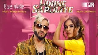 Udhne Sapoliye Lyrics
