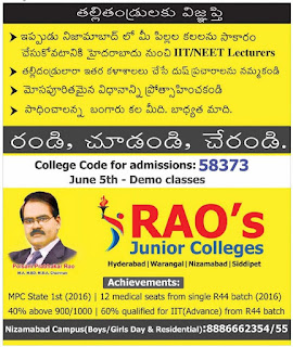 RAO JUNIOR COLLEGES NIZABABAD