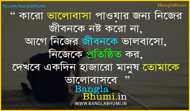 Bangla Sad Love Quote in Bengali