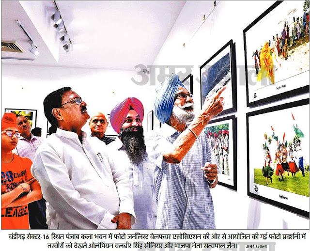 चंडीगढ़ सेक्टर 16 स्थित पंजाब कला भवन में फोटो जर्नलिस्ट वेलफेयर एसोसिएशन की और से आयोजित की गई फोटो प्रदर्शनी में तस्वीरों को देखते ओलंपियन बलबीर सिंह सीनियर और भाजपा नेता सत्य पाल जैन