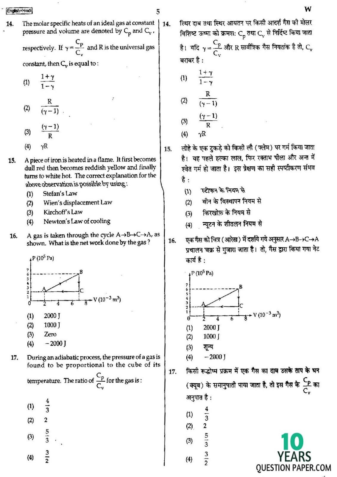 aipmt 2013 question paper