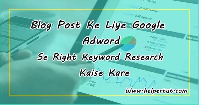 google-adwords-keyword-planner-tool-Ko-use-kaise-kare