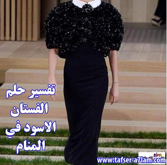 تفسير الفستان الاسود,رؤية الفستان الاسود,حلم بالفستان الاسود,معنى الفستان الاسود في المنام