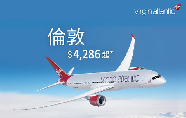 聖誕跨年都得, 維珍航空 香港 2人同行 飛 倫敦 HK4,286起,12月底前出發!