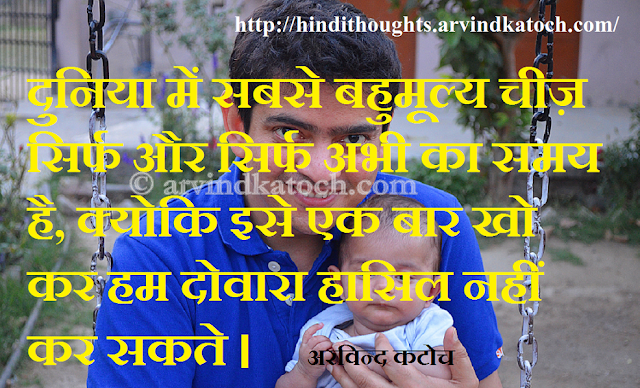 Valuable, Time, Life, world, Hindi Thought, Hindi Quote