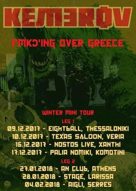 KEMEROV: Χειμερινό mini tour