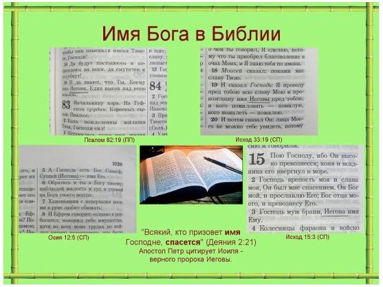 кэш имя этан в библии время отправления, стоянки