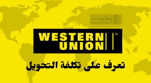 تعرف على اسعار تحويل الأموال ويسترن يونيون Western Union