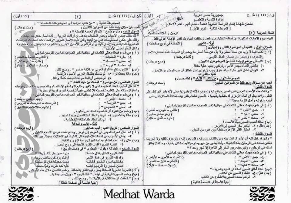 امتحان واجابات اللغة العربية ثانوية عامة 2016 نظام قديم دور اول (1)