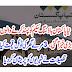 Naya Pakistan housing Scheme , Badi Khabar Aa Gayi | Raaztv
