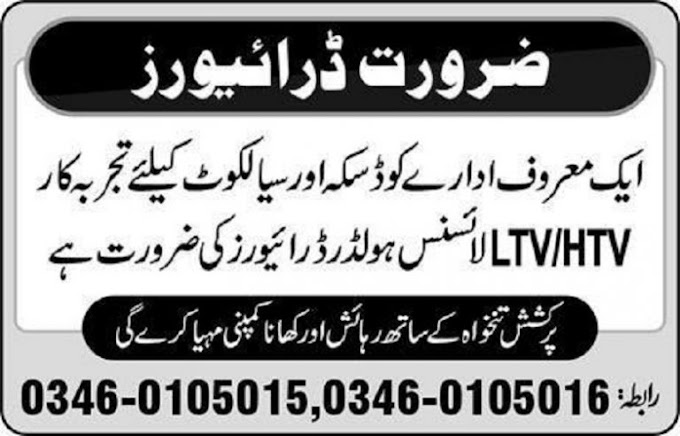 Famous Organization Jobs 2018 for Drivers in Daska & Sialkot Latest Advertisement