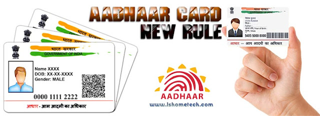 Aadhaar Card new rule granted