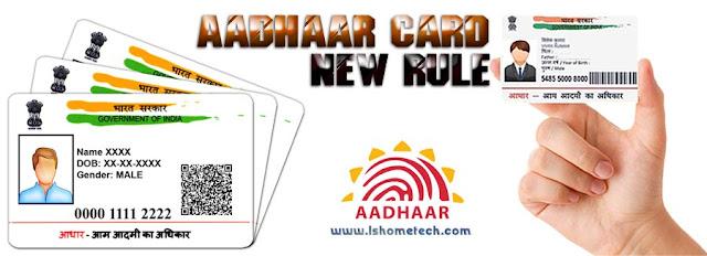 Aadhaar Card new rule granted