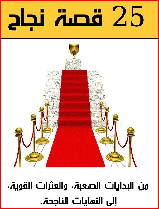 كتاب المتميزون قصة نجاح pdf