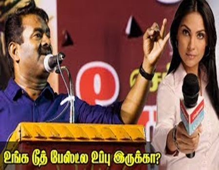 Seeman Funny Speech about Live Nature